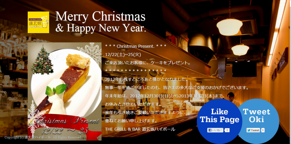 Merry Christmas & Happy New Year.